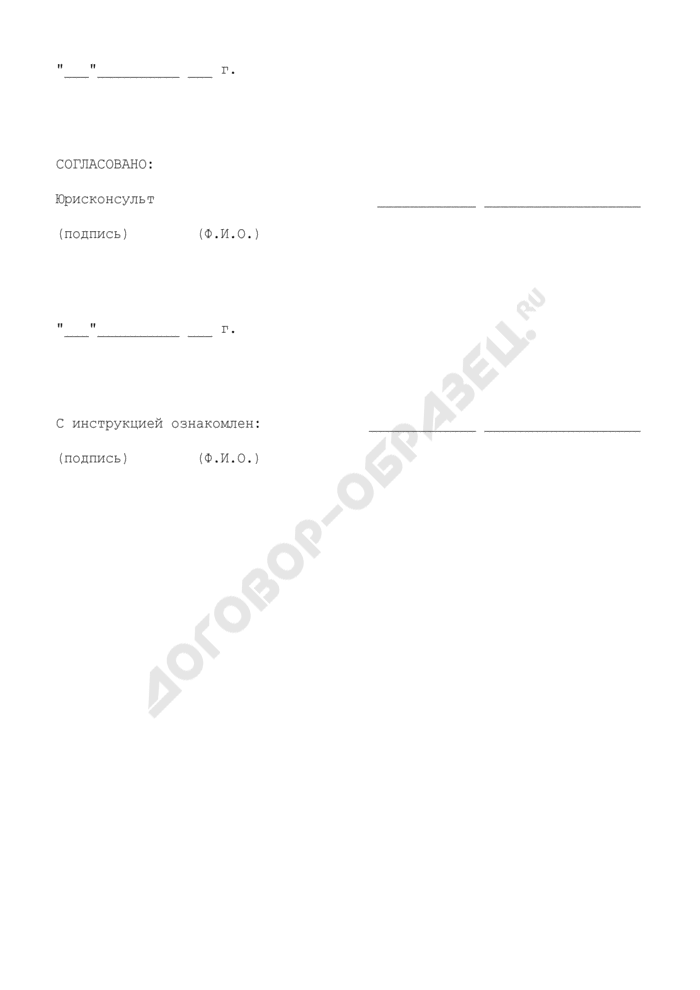 Должностная инструкция водителя-испытателя 6-го разряда. Страница 3