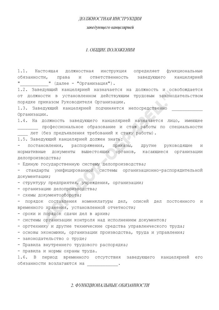 Должностная инструкция заведующего канцелярией. Страница 1