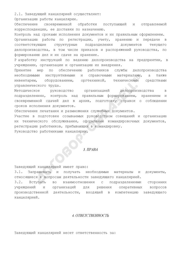 Должностная инструкция заведующего канцелярией. Страница 2