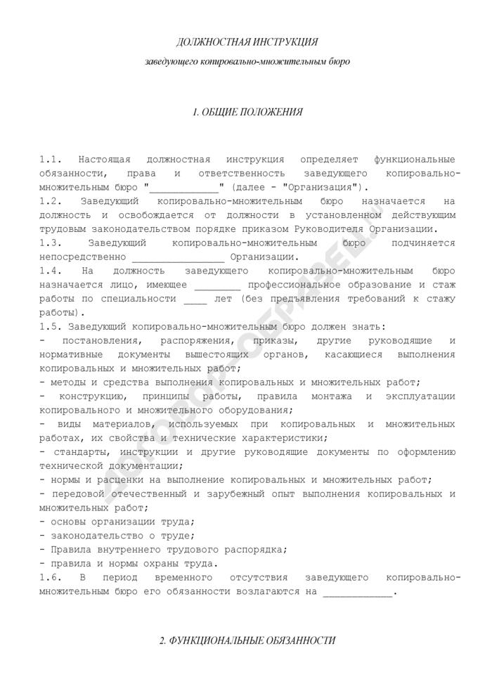 Должностная инструкция заведующего копировально-множительным бюро. Страница 1