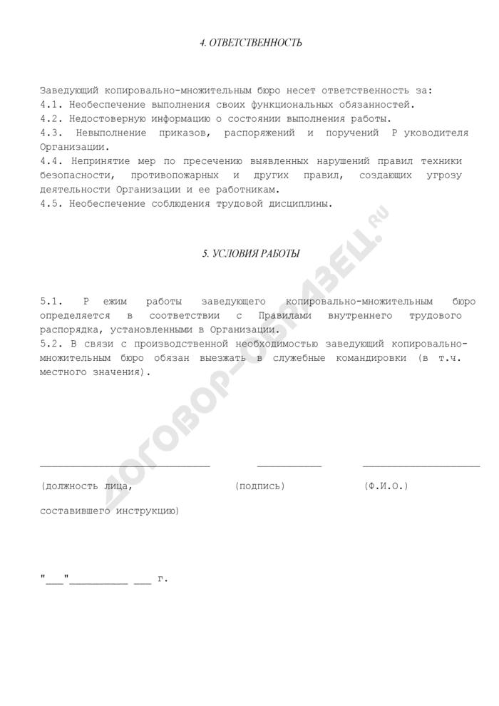 Должностная инструкция заведующего копировально-множительным бюро. Страница 3