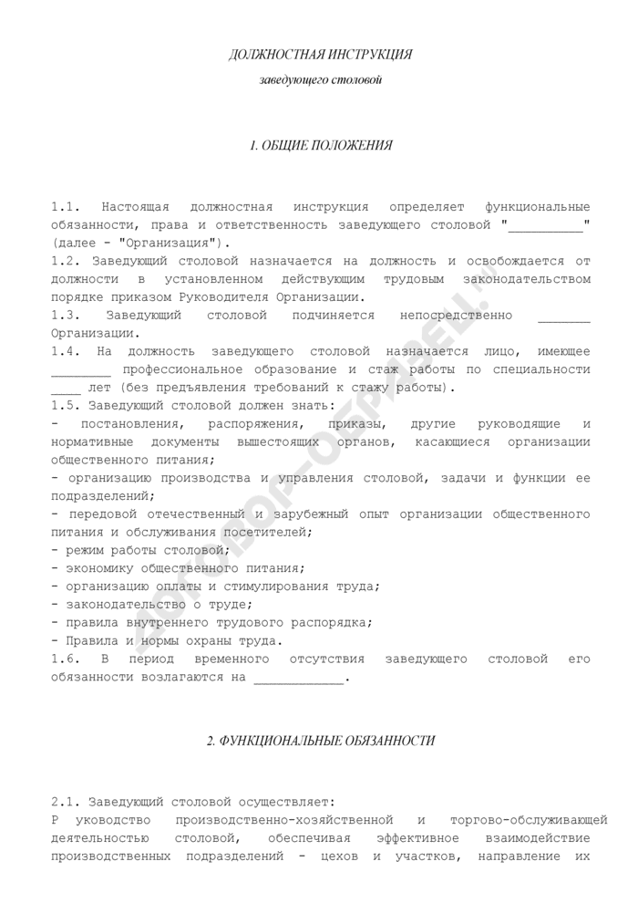 Должностная инструкция заведующего производством в общественном питании