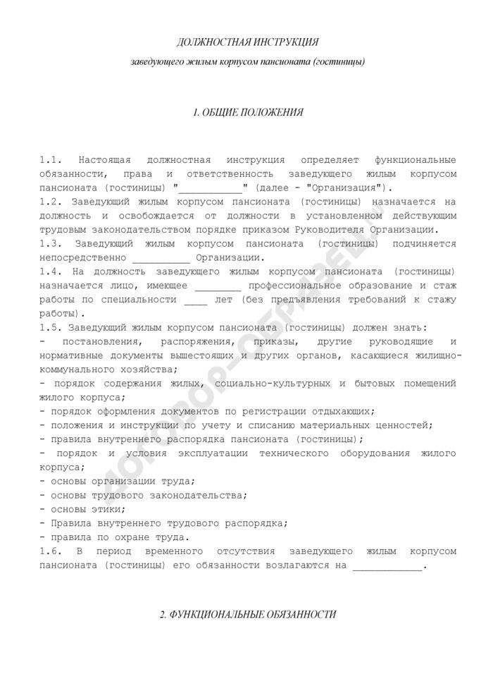 Должностная инструкция заведующего жилым корпусом пансионата (гостиницы). Страница 1