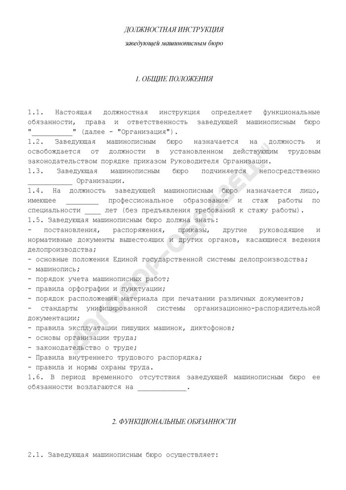 Должностная инструкция заведующей машинописным бюро. Страница 1