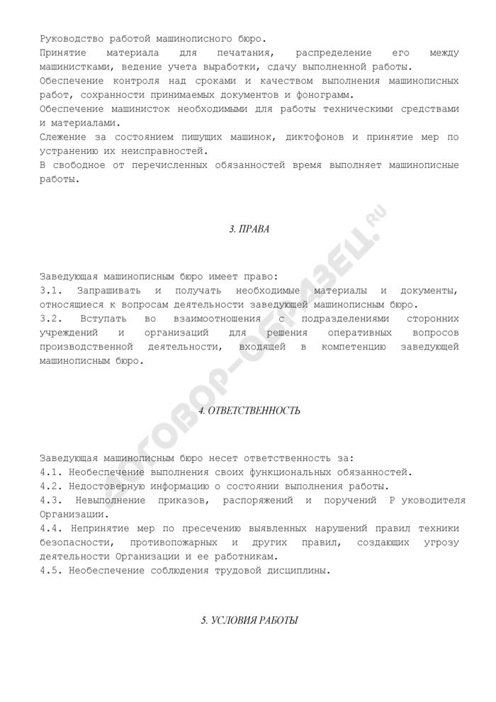 Должностная инструкция заведующей машинописным бюро. Страница 2