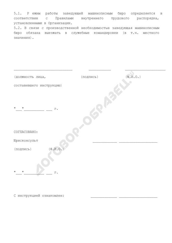Должностная инструкция заведующей машинописным бюро. Страница 3