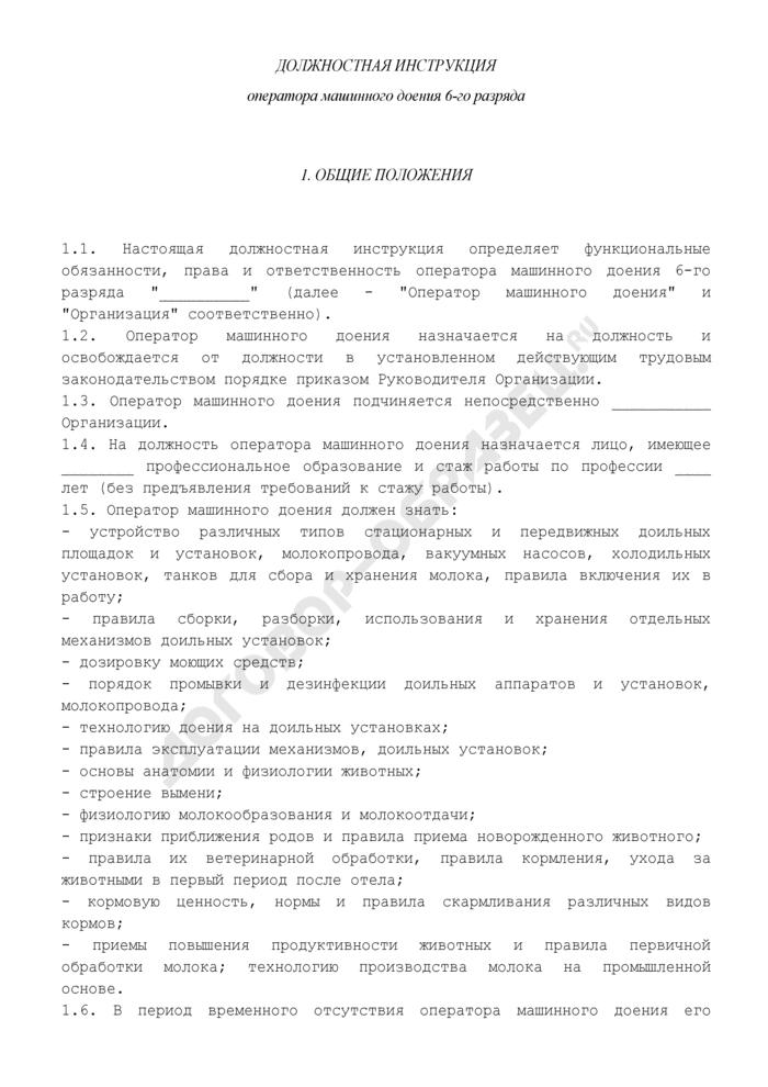 Должностная инструкция оператора машинного доения 6-го разряда. Страница 1
