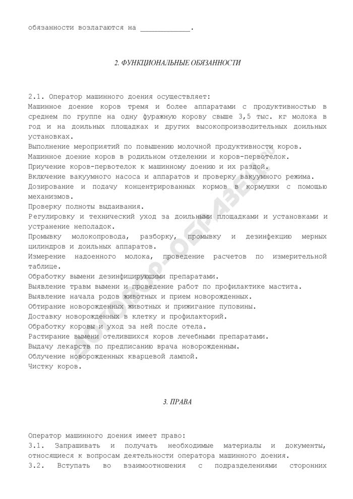 Должностная инструкция оператора машинного доения 6-го разряда. Страница 2