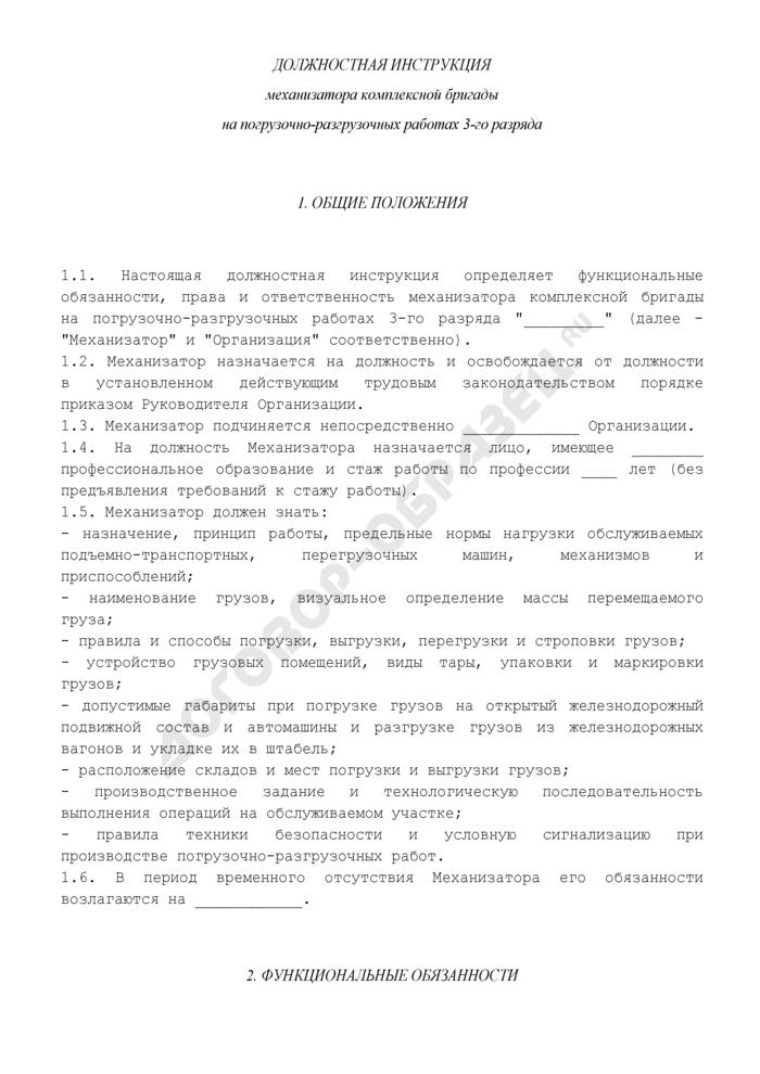 Должностная инструкция механизатора комплексной бригады на погрузочно-разгрузочных работах 3-го разряда. Страница 1