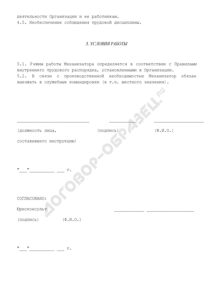 Должностная инструкция механизатора комплексной бригады на погрузочно-разгрузочных работах 3-го разряда. Страница 3