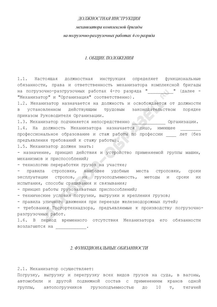 Должностная инструкция механизатора комплексной бригады на погрузочно-разгрузочных работах 4-го разряда. Страница 1