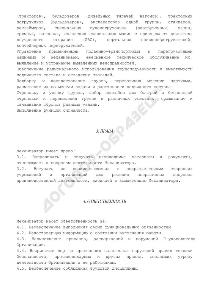 Должностная инструкция механизатора комплексной бригады на погрузочно-разгрузочных работах 4-го разряда. Страница 2