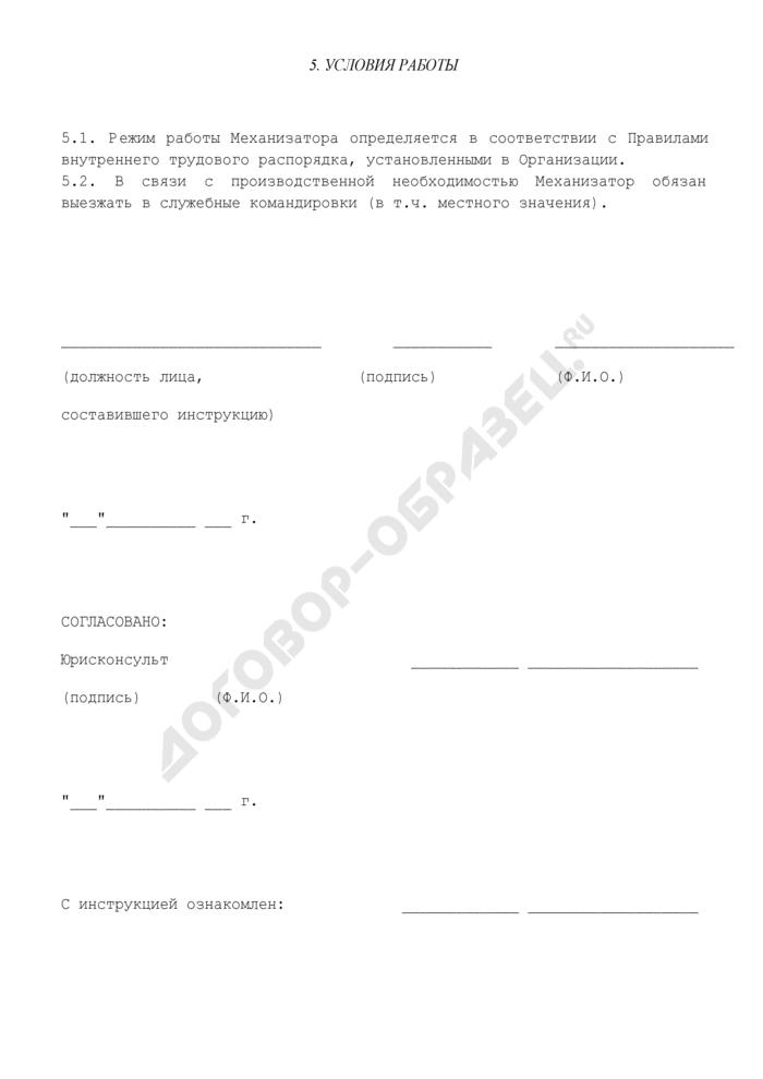 Должностная инструкция механизатора комплексной бригады на погрузочно-разгрузочных работах 4-го разряда. Страница 3