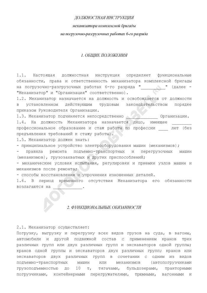 Должностная инструкция механизатора комплексной бригады на погрузочно-разгрузочных работах 6-го разряда. Страница 1
