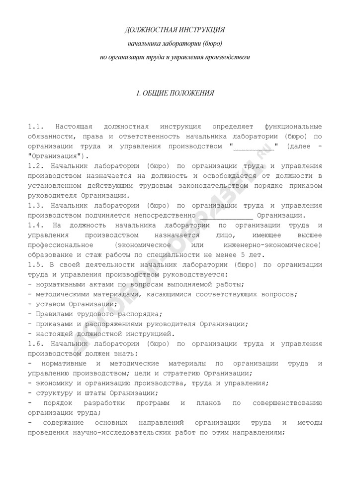 Должностная инструкция начальника лаборатории (бюро) по организации труда и управления производством. Страница 1