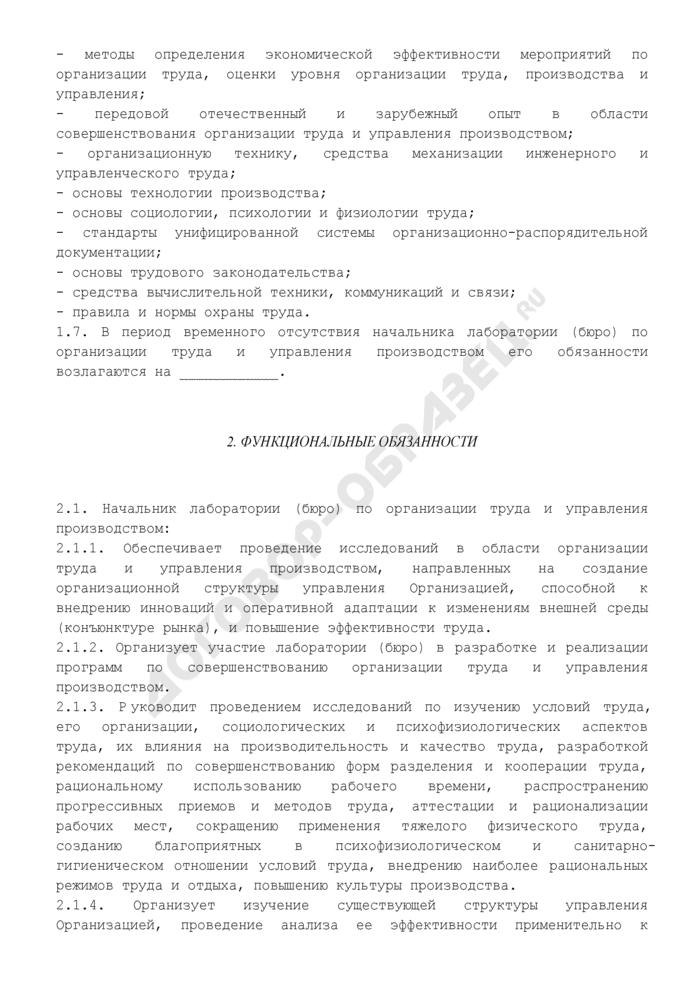 Должностная инструкция начальника лаборатории (бюро) по организации труда и управления производством. Страница 2
