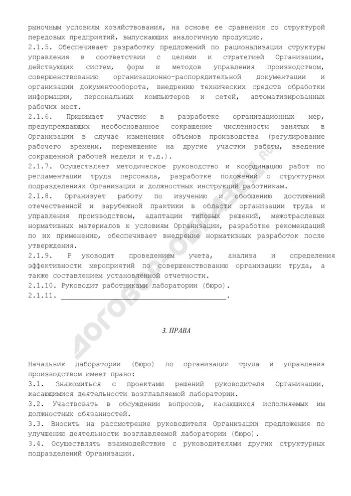 Должностная инструкция начальника лаборатории (бюро) по организации труда и управления производством. Страница 3