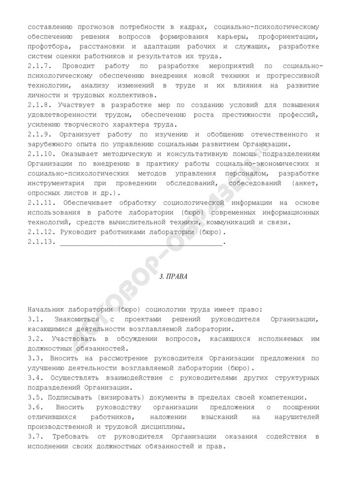 Должностная инструкция начальника лаборатории (бюро) социологии труда. Страница 3