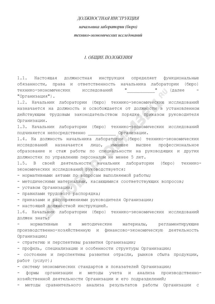 Должностная инструкция начальника лаборатории (бюро) технико-экономических исследований. Страница 1