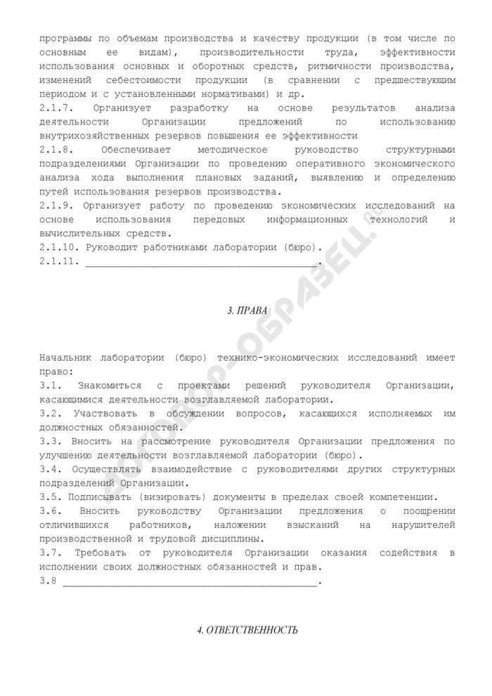 Должностная инструкция начальника лаборатории (бюро) технико-экономических исследований. Страница 3