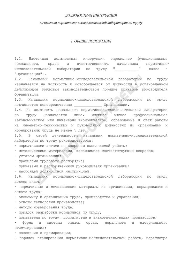 Должностная инструкция начальника нормативно-исследовательской лаборатории по труду. Страница 1
