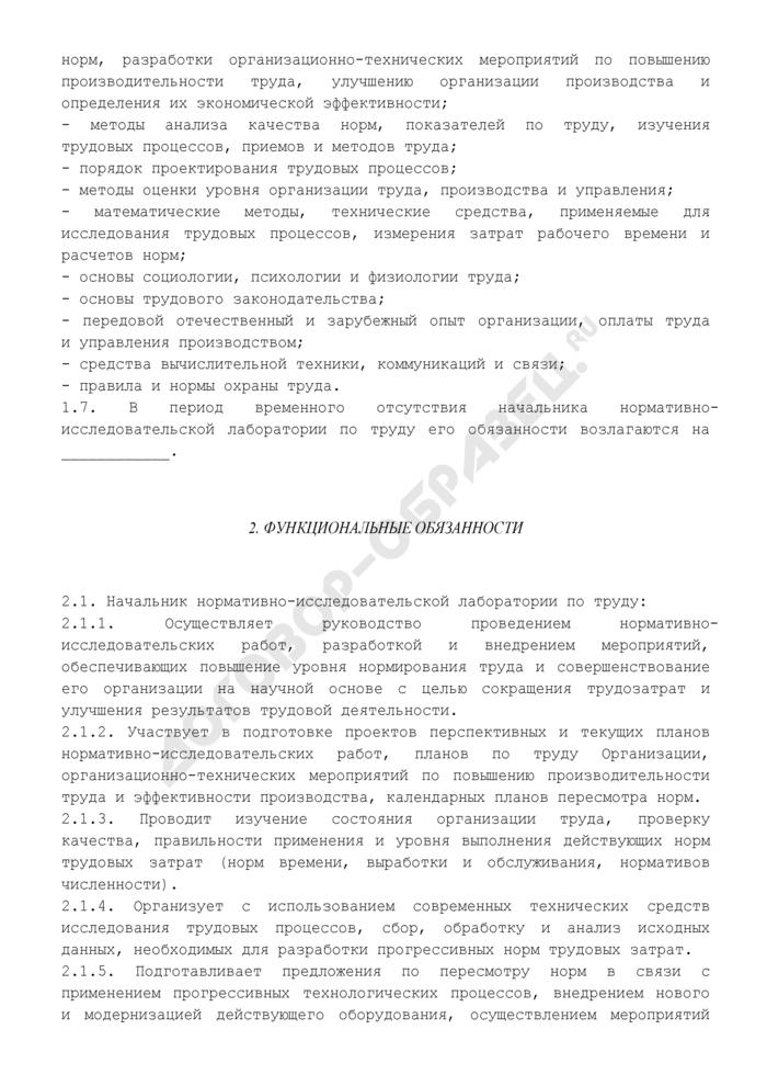 Должностная инструкция начальника нормативно-исследовательской лаборатории по труду. Страница 2