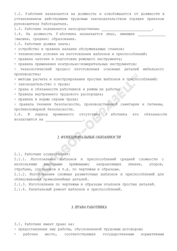 Должностная инструкция изготовителя шаблонов 5-го разряда. Страница 2
