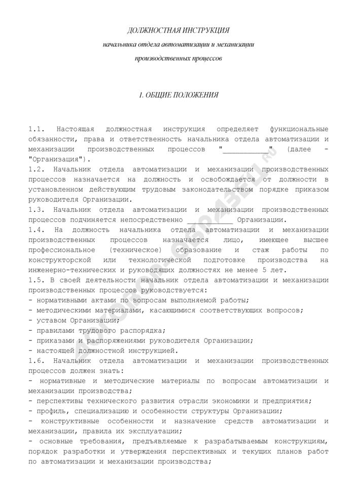 Должностная инструкция начальника отдела автоматизации и механизации производственных процессов. Страница 1
