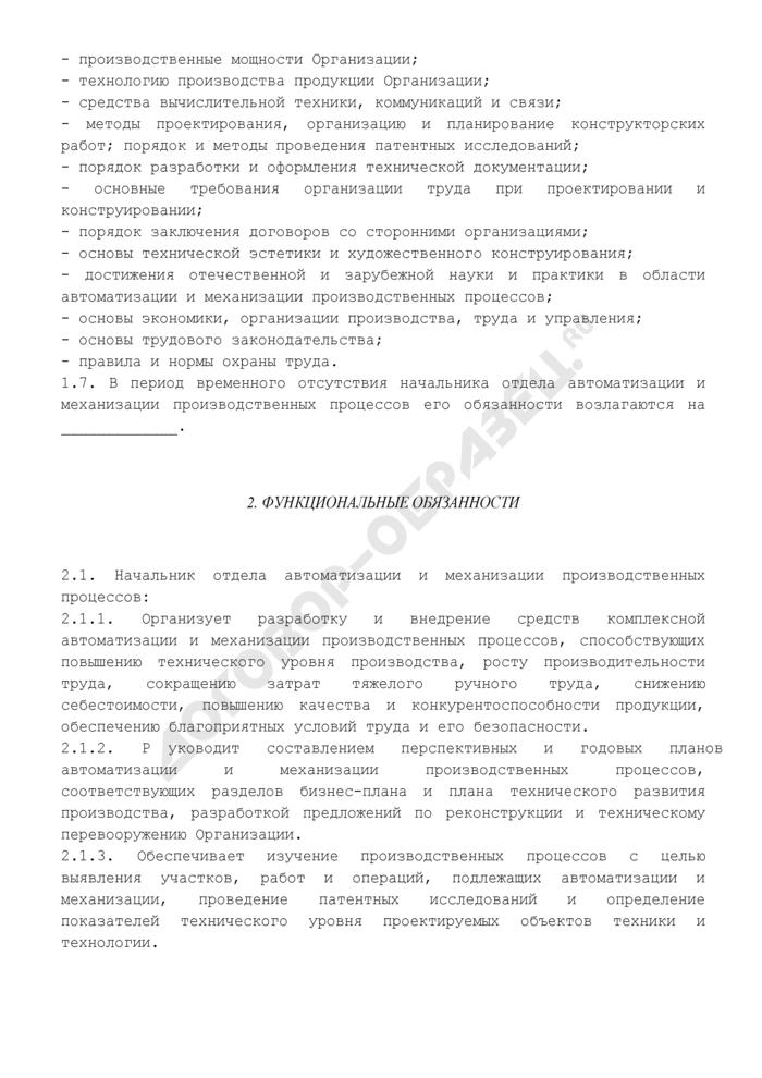 Должностная инструкция начальника отдела автоматизации и механизации производственных процессов. Страница 2