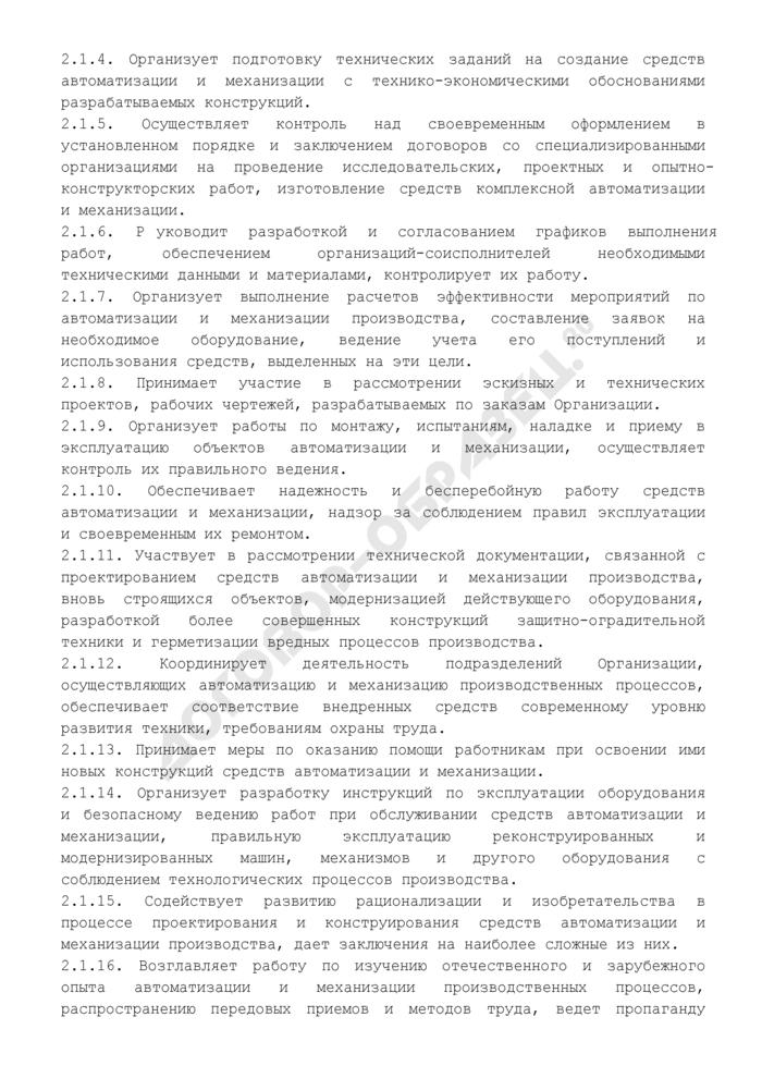 Должностная инструкция начальника отдела автоматизации и механизации производственных процессов. Страница 3