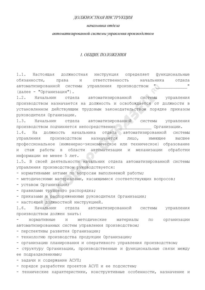 Должностная инструкция начальника отдела автоматизированной системы управления производством. Страница 1