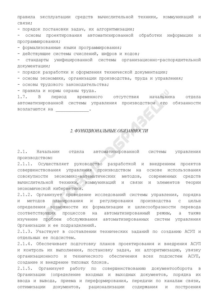 Должностная инструкция начальника отдела автоматизированной системы управления производством. Страница 2
