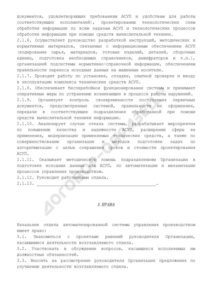Должностная инструкция начальника отдела автоматизированной системы управления производством. Страница 3