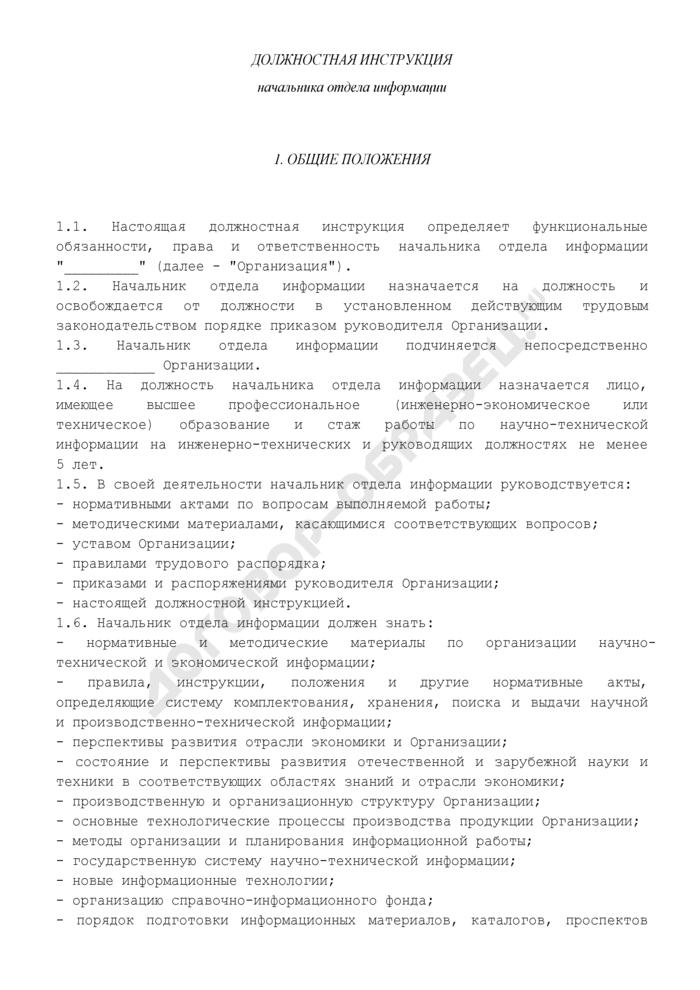 Должностная инструкция начальника отдела информации. Страница 1