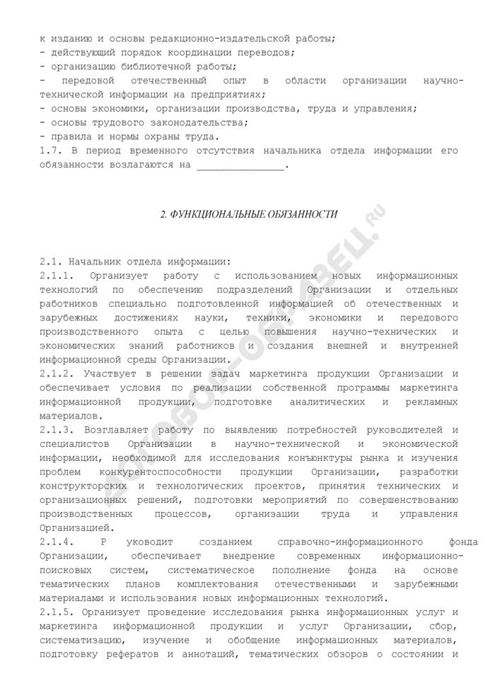 Должностная инструкция начальника отдела информации. Страница 2
