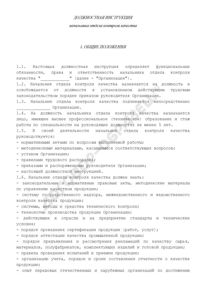 Должностная инструкция начальника отдела контроля качества. Страница 1