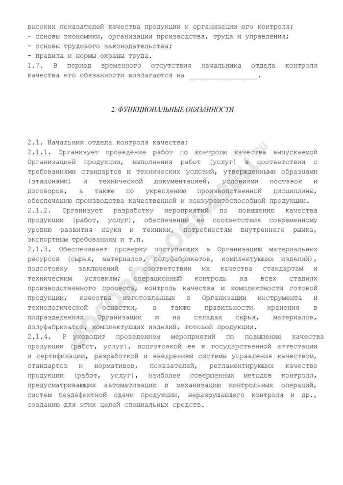 Должностная инструкция начальника отдела контроля качества. Страница 2