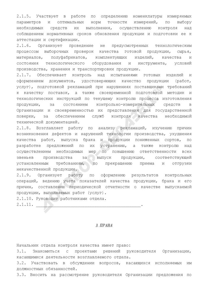 Должностная инструкция начальника отдела контроля качества. Страница 3
