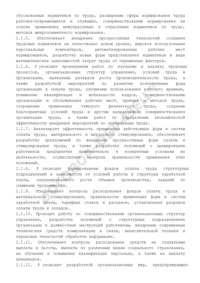 Должностная инструкция начальника отдела организации и оплаты труда. Страница 3