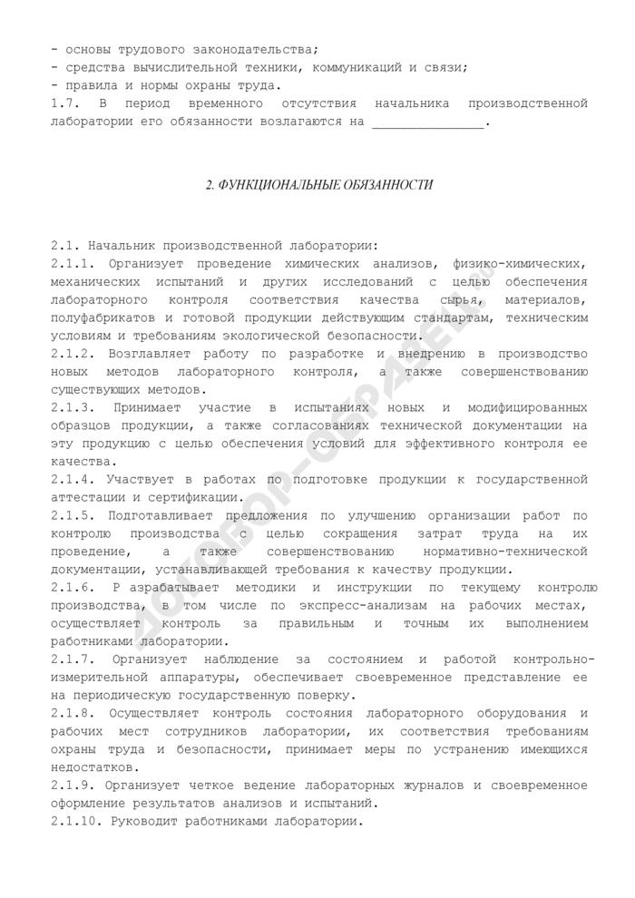 Должностная инструкция начальника производственной лаборатории (по контролю производства). Страница 2