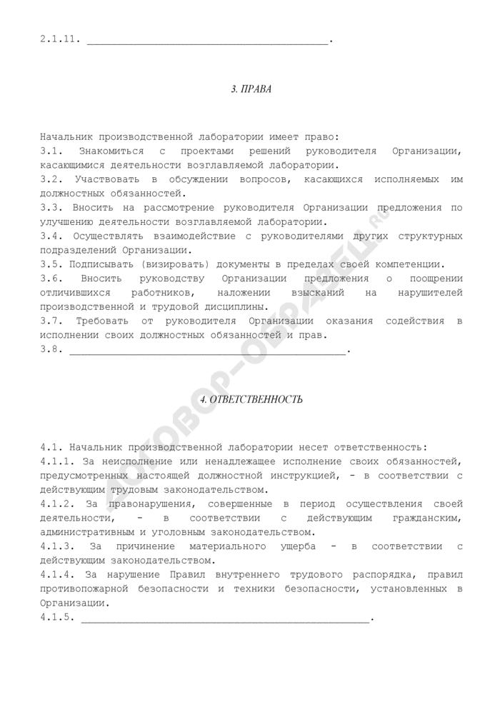 Должностная инструкция начальника производственной лаборатории (по контролю производства). Страница 3