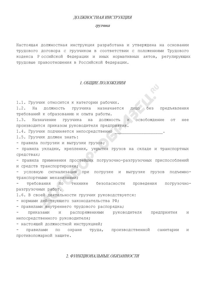 Должностная инструкция грузчика. Страница 1