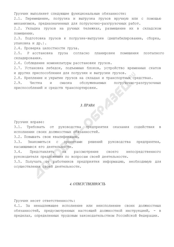 Должностная инструкция грузчика. Страница 2
