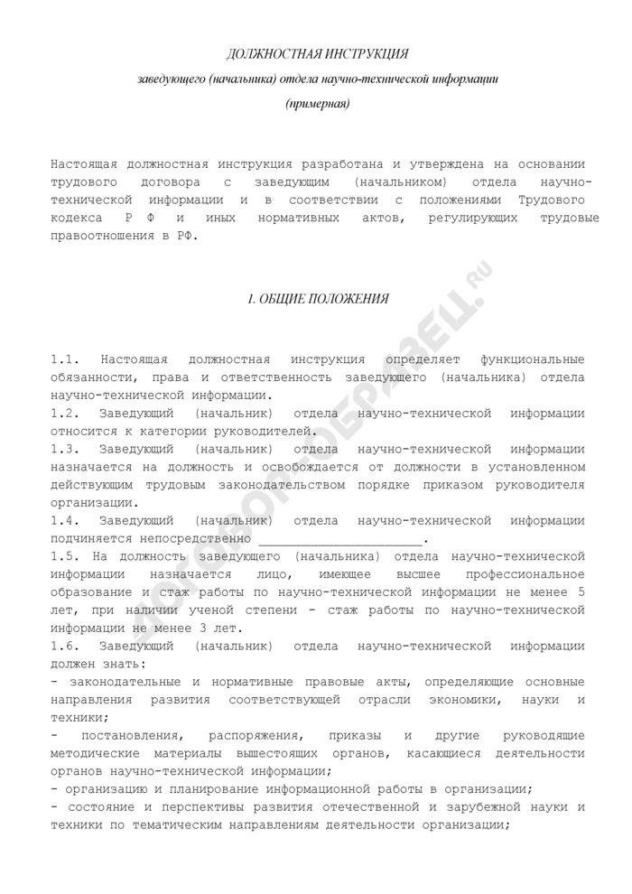 Должностная инструкция заведующего (начальника) отдела научно-технической информации (примерная). Страница 1