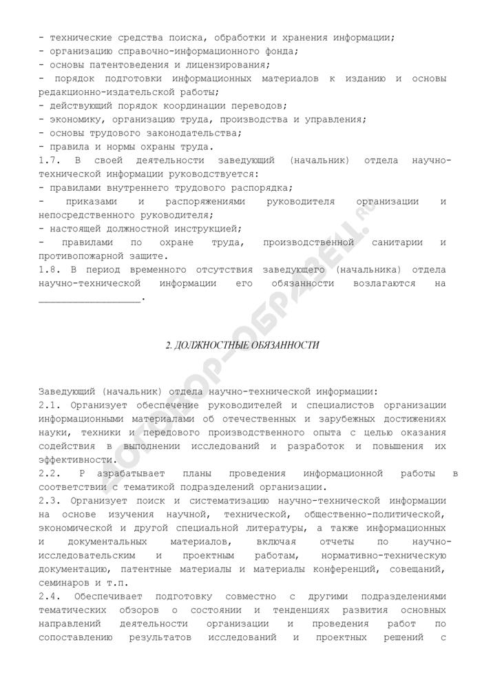 Должностная инструкция заведующего (начальника) отдела научно-технической информации (примерная). Страница 2