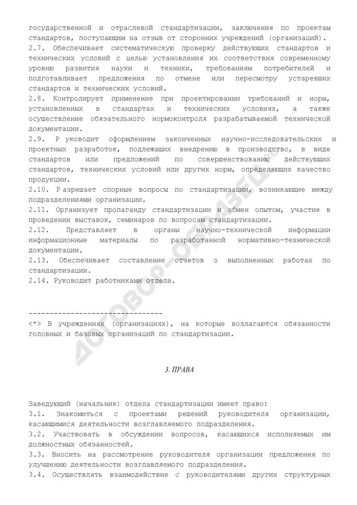 Должностная инструкция заведующего (начальника) отдела стандартизации (примерная). Страница 3