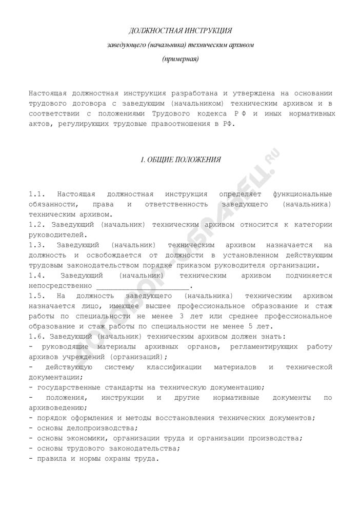 Должностная инструкция заведующего (начальника) техническим архивом (примерная). Страница 1