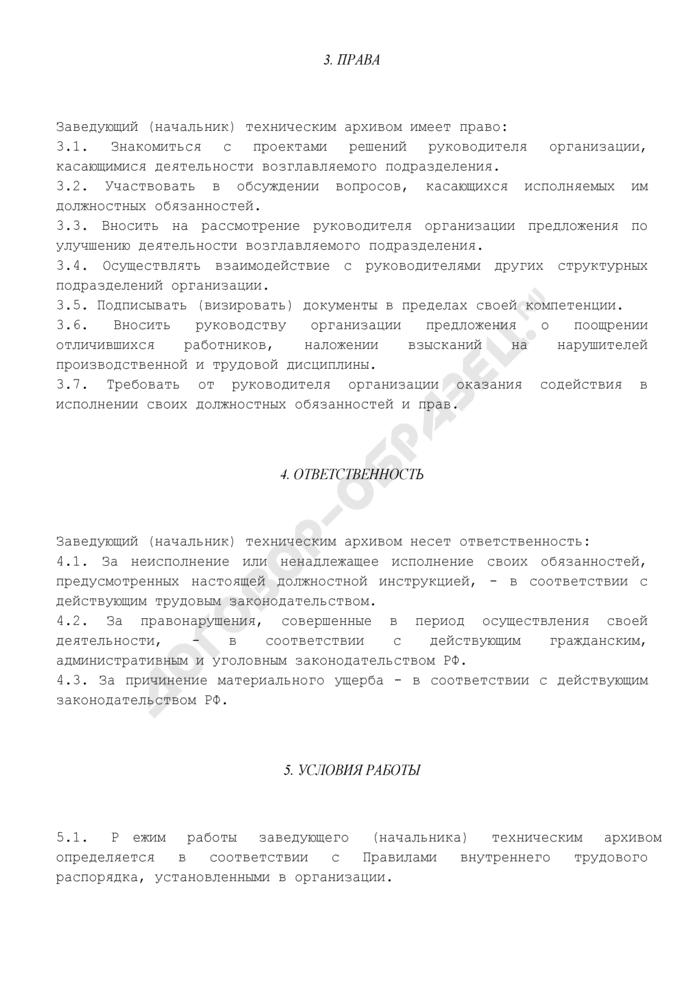 Должностная инструкция заведующего (начальника) техническим архивом (примерная). Страница 3