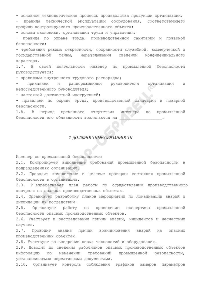 Должностная инструкция инженера по промышленной безопасности (примерная). Страница 2