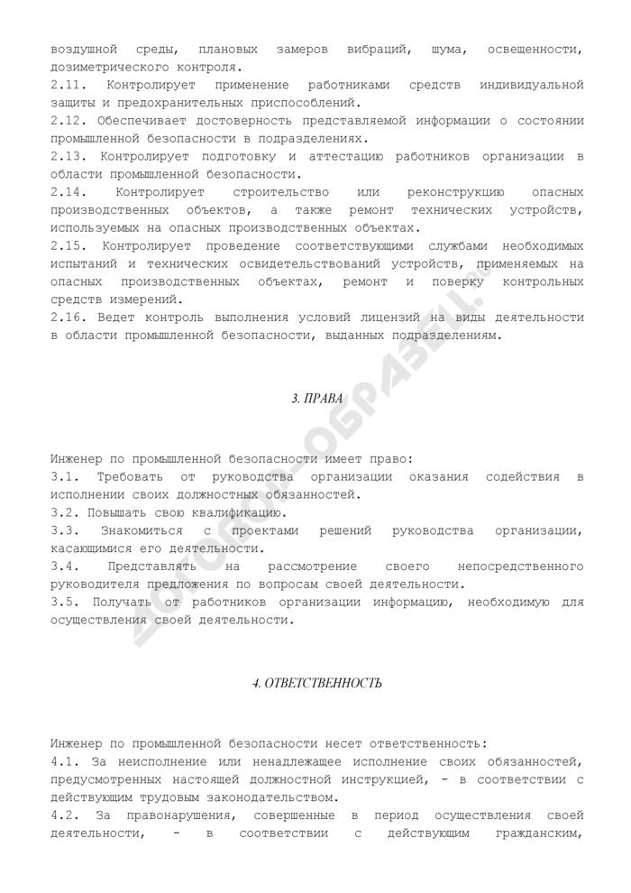 Должностная инструкция инженера по промышленной безопасности (примерная). Страница 3